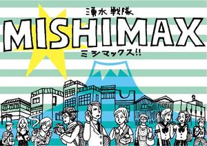 0614mishimax-01.jpg